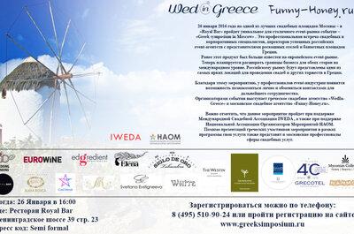 Греческий симпозиум для профессионалов свадебной и event индустрии