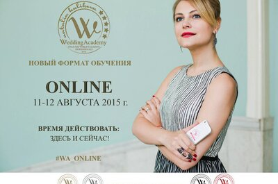 «Здесь и сейчас»: Online курс для специалистов свадебного сервиса от Wedding Academy