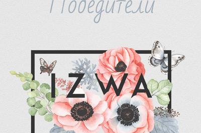IZWA 2016 завершена!