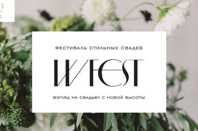 Фестиваль стильных свадеб WFEST SPB 2016 в Санкт-Петербурге!