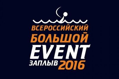 Большой Всероссийский event-заплыв 2016!