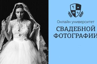 Приглашаем в Онлайн Университет Свадебной Фотографии!