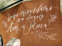 Таблички на свадьбу: тенденции 2017