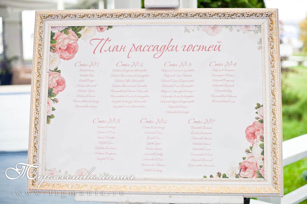 план рассадки с розами от студии декора и флористики торжествомания