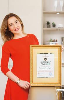 Российская премия Кейтеринг года 2017 за самый востребованный кейтеринг Новосибирска