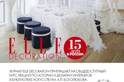 Совместная лекция журнала Elle Decoration и студии декора Maria German