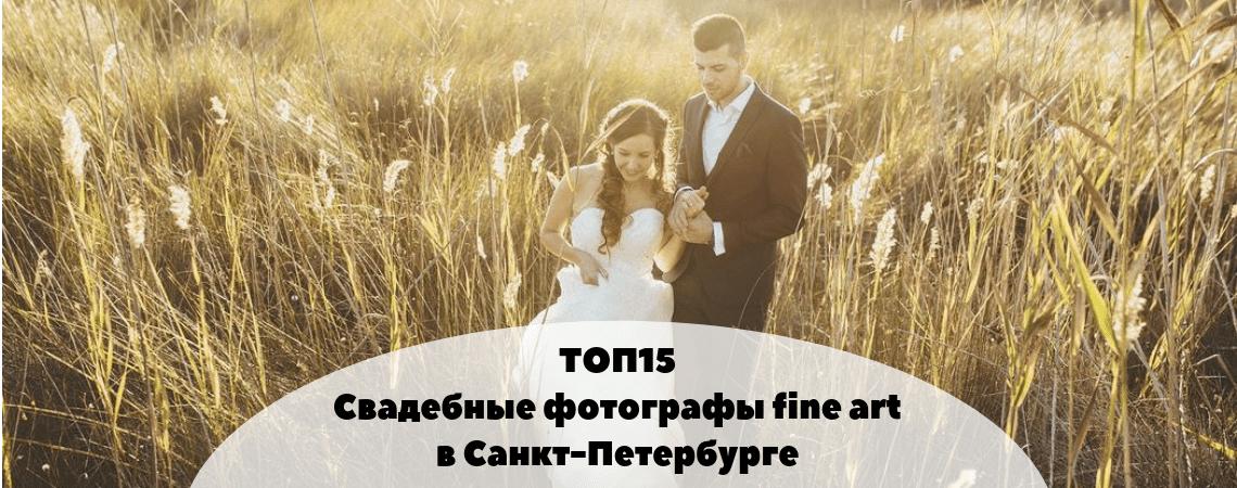 ТОП15 Свадебные фотографы fine art в Санкт-Петербурге