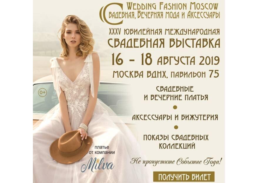 Пресс-релиз Wedding Fashion Moscow 16-18 августа в Москве
