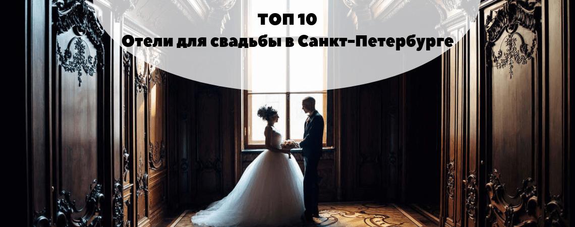 ТОП10 Отели для свадьбы в Санкт-Петербурге