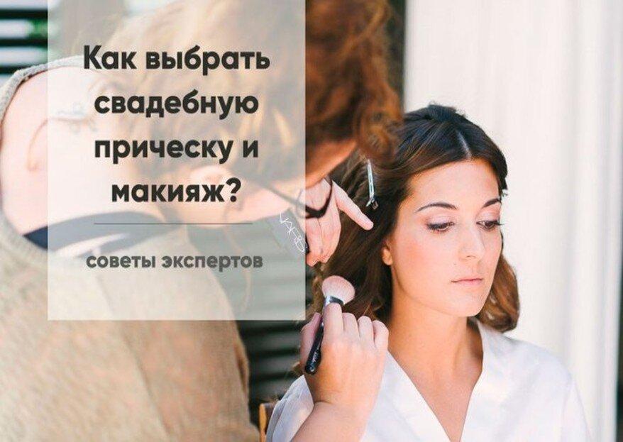 Как выбрать свадебную прическу и макияж? Советы экспертов!