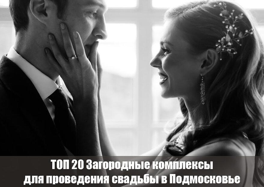 ТОП20 загородные комплексы для свадьбы в Подмосковье