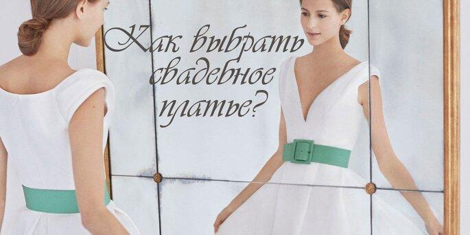 d501a585e6b Как выбрать свадебное платье  5 шагов