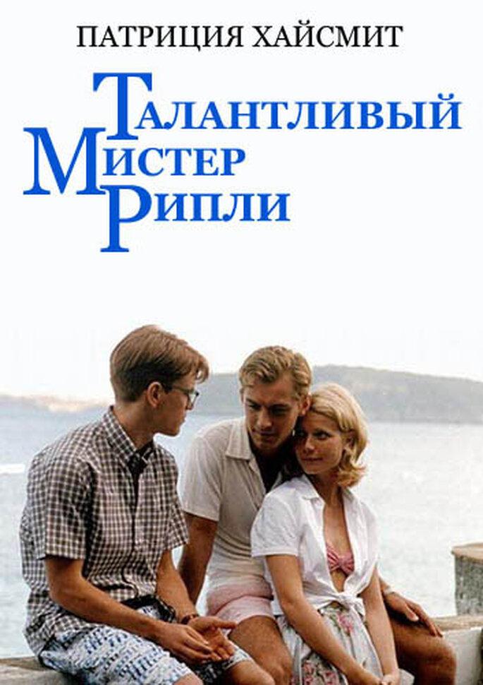 Патриция Хайсмит Талантливый мистер рипли