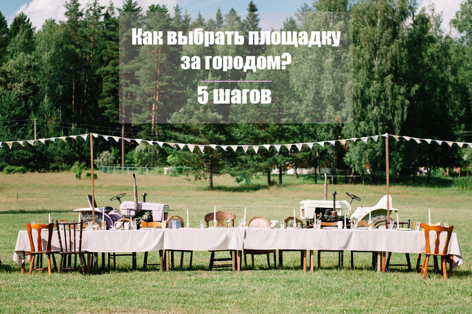 Как выбрать место для свадьбы за городом? 5 шагов
