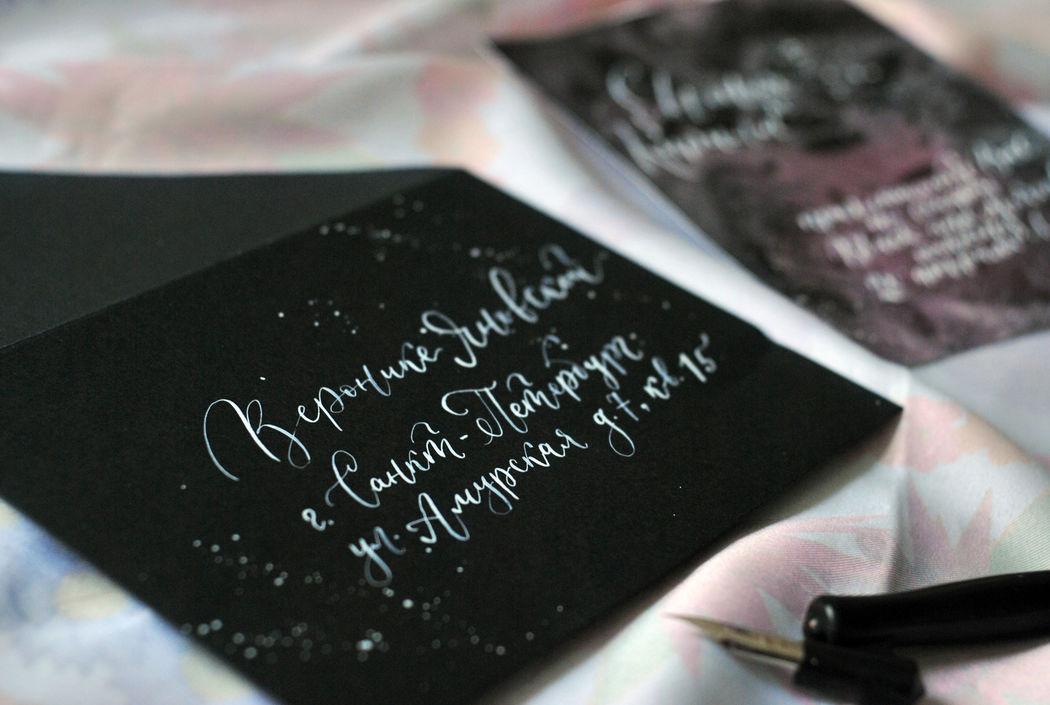 Свадебная каллиграфия - Ксения Лейбина