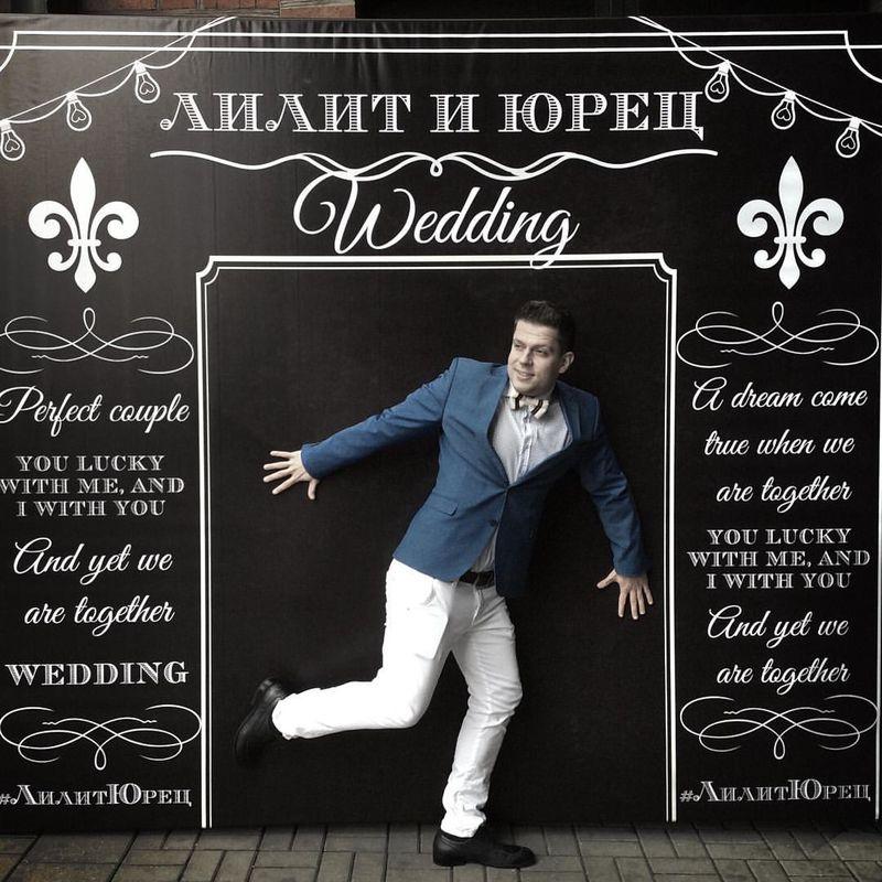 Свадебный ведущий Владимир Плахтий