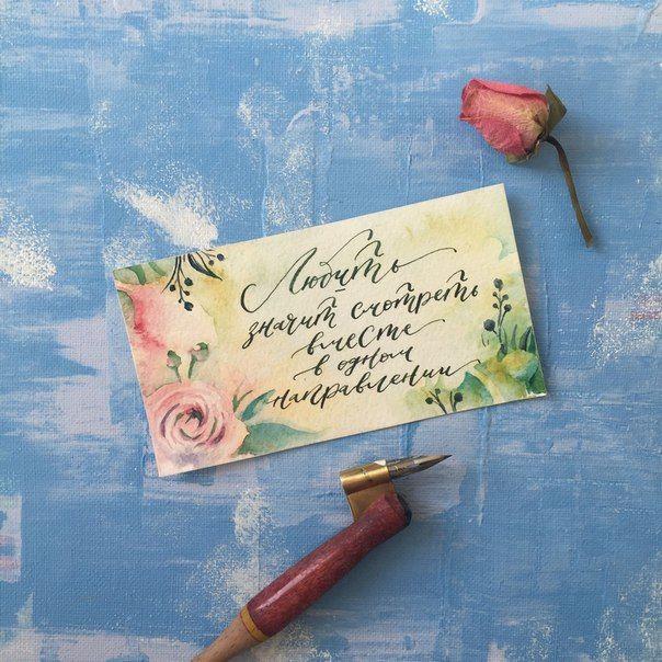 Небольшая цветочная карточка с вдохновляющей фразой поможет Вашим гостям проникнуться атмосферой будущего праздника. Каллиграфия: Ксения Лейбина