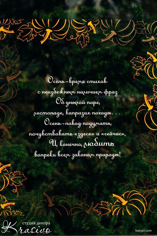 Студия декора: Krasivo