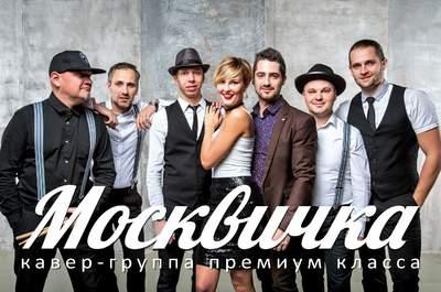 Кавер-группа Москвичка